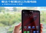 英特尔芯片犀利 这配置是电脑?华硕ZenFone 2评测(上)