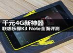 骚黄乐檬K3升级为千元4G新神器 联想乐檬K3 Note全面评测
