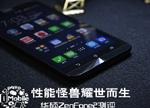 全球首款4G内存性能怪兽耀世而生 华硕ZenFone 2测评