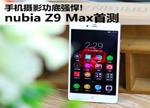 首款国产骁龙810手机 摄影多强悍?nubia Z9 Max全面评测