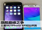 旗舰大屏巅峰之战!三星Galaxy S6/iPhone 6 Plus对比评测