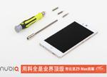 骁龙810+世界顶级芯片组 努比亚Z9 Max拆解评测
