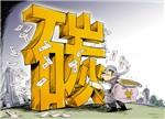 深圳碳交易火爆 企业需于5月前提交报告