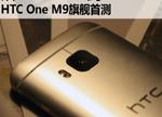 传承M8经典 2000万像素强大拍照功能 HTC One M9旗舰详细评测