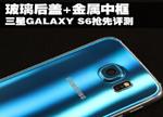 颜值爆表!三星GALAXY S6对比S5/iPhone6评测