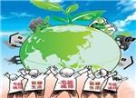工信部印发2015年工业绿色发展专项行动实施方案