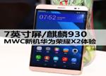7英巨屏/麒麟930芯 MWC华为新机荣耀X2评测