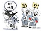 """两会热议""""打假"""":LED照明行业打假切肤之痛如何""""诊治""""?"""
