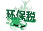 环保税立法:中国为市场机制治污提供保障