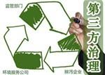 【聚焦】两会环保问题多 推行第三方治理