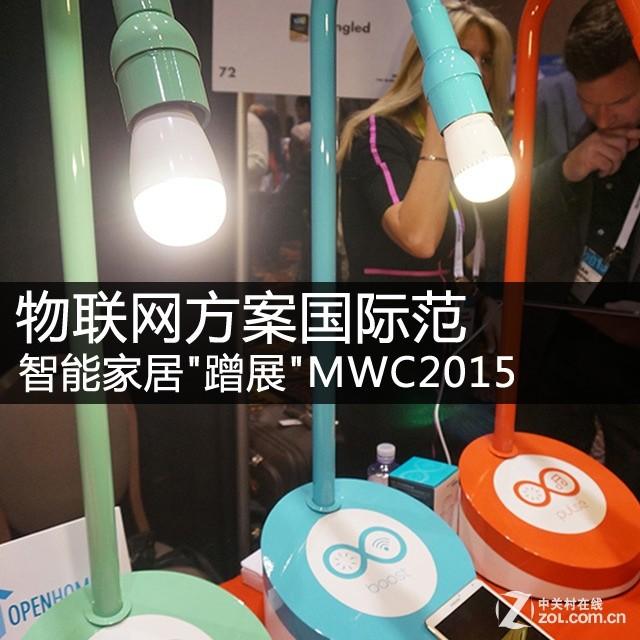 MWC2015:智能家居蹭展 物联网方案亮相