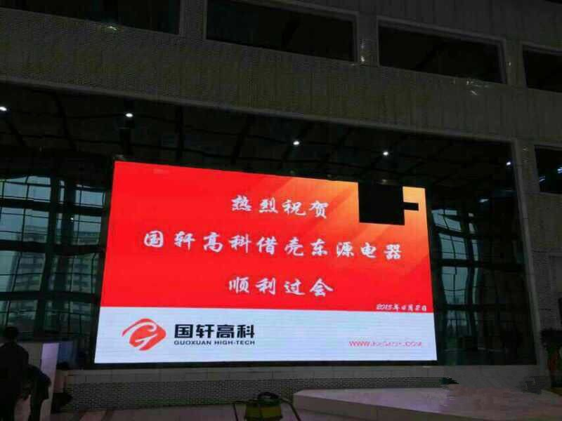 东源电器资产重组通过 国轩高科借壳上市
