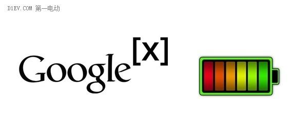 电池世界大战展开 谷歌在秘密研究什么?