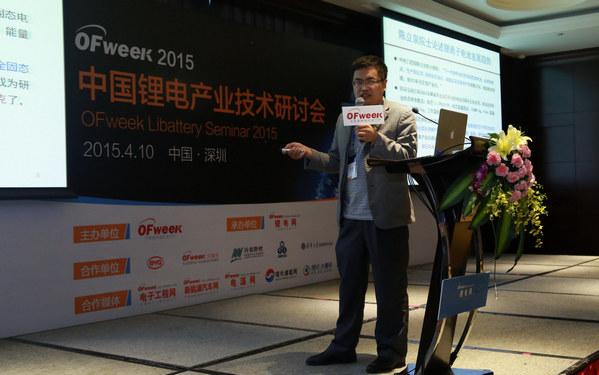 OFweek2015中国锂电产业技术研讨会成功举办