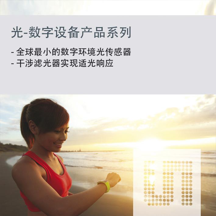ams为更轻薄的下一代可穿戴产品推出全球最小环境光传感器