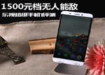 """联发科Helio X10成就""""跑分帝""""?乐视超级手机1评测"""