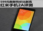 599元搭载联芯处理器刷新性价比新高!红米手机2A全面评测