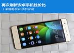 799刷新安卓手机性价比!麒麟八核荣耀畅玩4C评测(上)