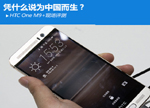 2K大屏八核强机 HTC One M9+最新评测 凭什么说为中国而生?