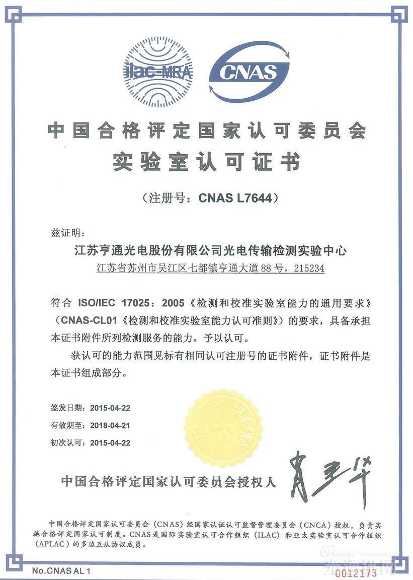 亨通传输检测实验中心获CNAS认可  成全国首家微缆气吹试验场