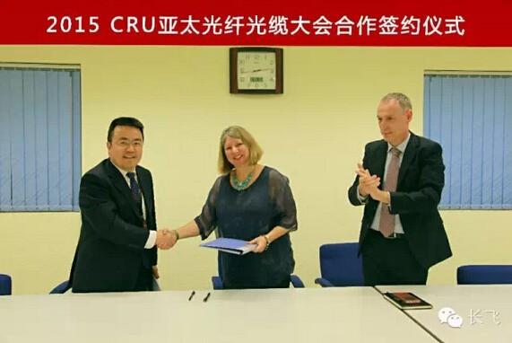 长飞公司与CRU签署2015 CRU亚太光纤光缆大会合作协议