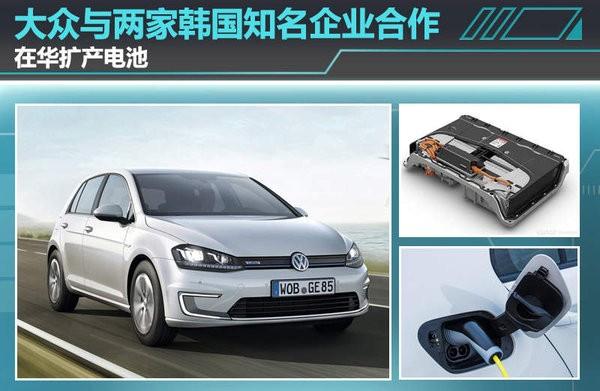 大众选择电池供应商:青睐韩企 称大门向华敞开