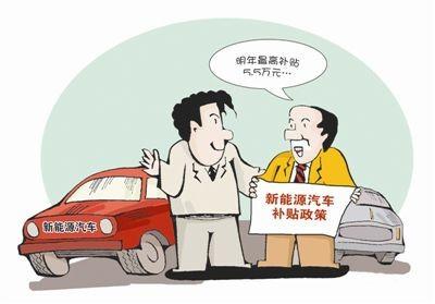 """新能源汽车补贴""""退坡""""成大势所趋 车企如何应对"""