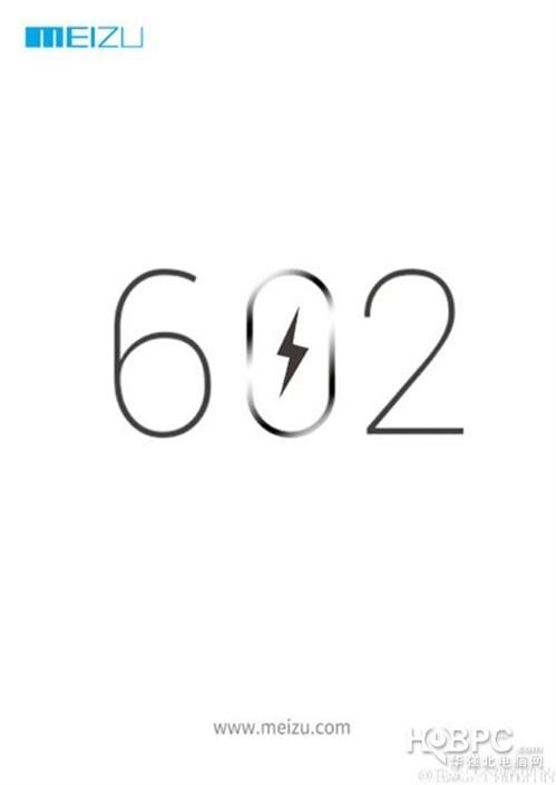 魅族移动电源或在6月2日发布 主打多功能