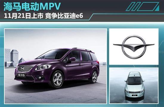 海马电动MPV:11月广州车展发布 上市后竞争比亚迪e6