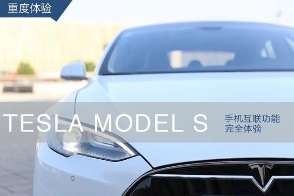特斯拉Model S手机互联功能亲身体验