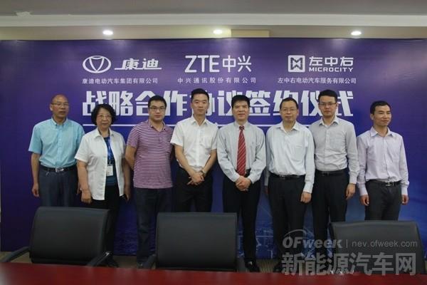 康迪联手中兴布局新能源汽车共享 推动无线充电技术在微公交的应用