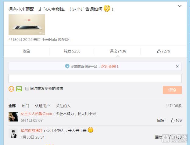 小米之家首发Note顶配版,小米在急什么? - 2015-05-11_23-49-36.png