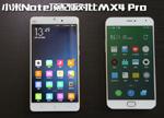 小米Note顶配版对比魅族MX4 Pro评测 MX5/魅蓝Note2来袭?