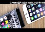 带着国产旗舰创新精神而战:nubia Z9与iPhone6对比评测