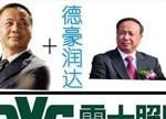 2014年财报解读:王冬雷能否将德豪润达与雷士照明推至最高点?