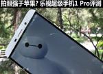 ID无边框设计+骁龙810 乐视超级手机1 Pro详细评测