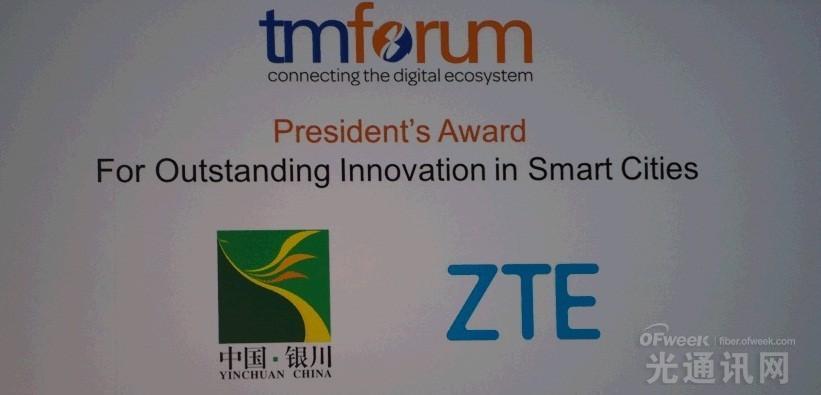 中兴通讯荣获TMF 2015年度总裁大奖
