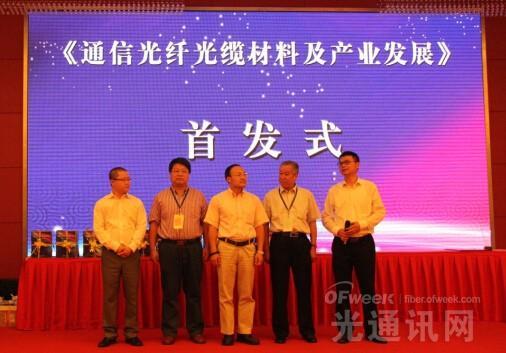 《通信光纤光缆材料及产业发展》首发