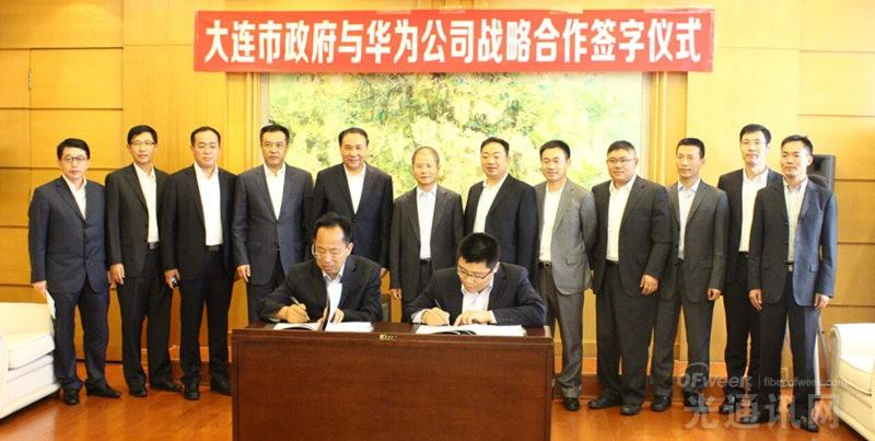 华为与大连签署战略合作协议 共筑云时代软件产业竞争力