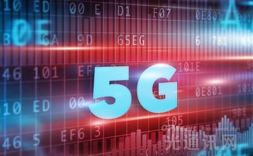 5G角逐大幕开启  空口技术成革命点