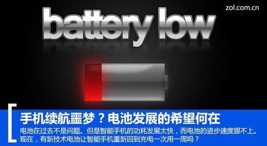 全球电池续航噩梦萦绕 电池技术突破有多远?
