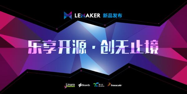"""""""乐享开源,创无止境""""LeMaker夏季新品发布会"""