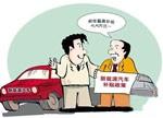 """新能源汽车爆发期将至 比亚迪/大众/上汽/丰田""""加码""""布局"""