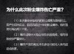 """【震惊】台湾""""粉尘爆炸""""导致516人受伤"""