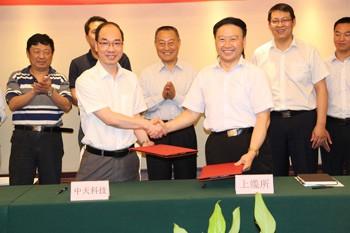 中天科技携手上缆所研发特种线缆新材料新技术