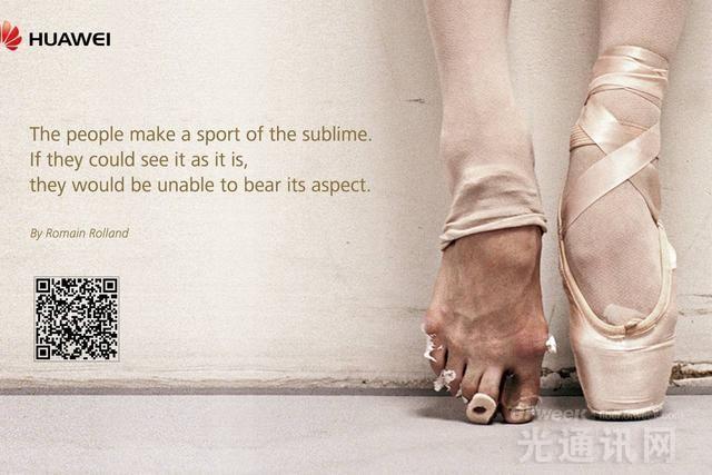 """中国式华为:""""芭蕾脚""""背后的坚守"""
