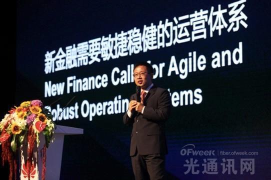 华为举办2015第三届全球金融峰会:聚焦IT架构转型