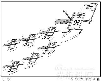 5G迈向全球互联互通  商用化之路如何走?