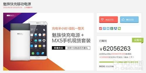 魅族移动电源众筹破6000万 李楠竟说失败?