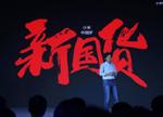 小米电视2S和净水器发布会精彩盘点:小米电视遥遥领先国际品牌!